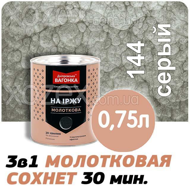 Дніпровська Вагонка Молоткова № 144 Сіра Фарба Емаль 0,75 лт