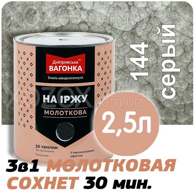 Дніпровська Вагонка Молоткова № 144 Сіра Фарба Емаль 2,5 лт