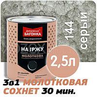 Днепровская Вагонка Молотковая № 144 Серая Краска -Эмаль 2,5лт, фото 1