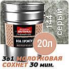 Дніпровська Вагонка Молоткова № 144 Сіра Фарба Емаль 0,75 лт, фото 4