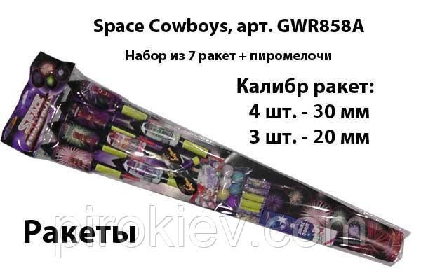Ракеты Space Cowboys GWR858A - набор из 7 ракет