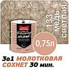 Днепровская Вагонка Молотковая № 133 Медь - Светлая Краска -Эмаль 2,5лт, фото 3