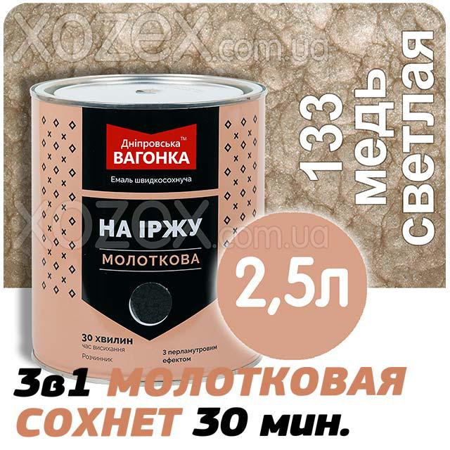 Днепровская Вагонка Молотковая № 133 Медь - Светлая Краска -Эмаль 2,5лт