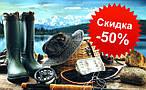 Распродажа! Лови момент – покупай рыболовное снаряжение со скидкой 50%!