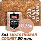 Днепровская Вагонка Молотковая № 233 Медь - Темная Краска -Эмаль 20лт, фото 4