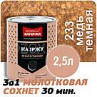 Дніпровська Вагонка Молоткова № 233 Мідь - Темна Фарба Емаль 0,75 лт, фото 3