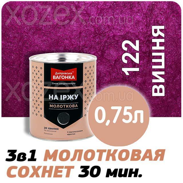 Дніпровська Вагонка Молоткова № 122 Вишня Фарба Емаль 0,75 лт