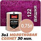 Днепровская Вагонка Молотковая № 122 Вишня Краска -Эмаль 2,5лт, фото 3
