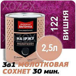 Днепровская Вагонка Молотковая № 122 Вишня Краска -Эмаль 2,5лт