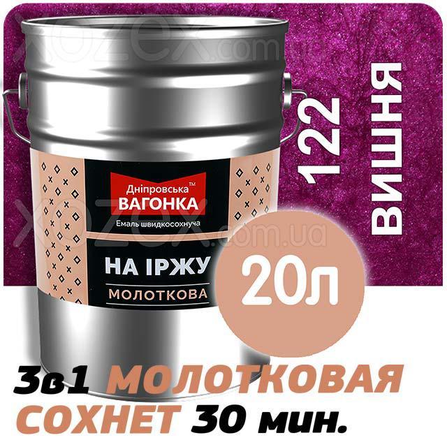 Дніпровська Вагонка Молоткова № 122 Вишня Фарба Емаль 20лт