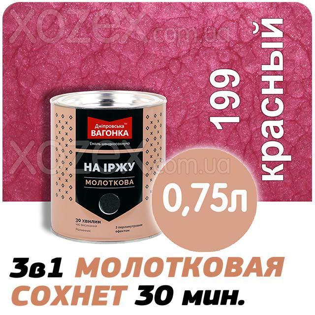 Днепровская Вагонка Молотковая № 199 Красная Краска -Эмаль 0,75лт
