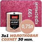 Днепровская Вагонка Молотковая № 199 Красная Краска -Эмаль 20лт, фото 4