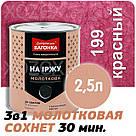 Днепровская Вагонка Молотковая № 199 Красная Краска -Эмаль 20лт, фото 3