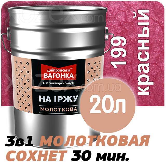 Днепровская Вагонка Молотковая № 199 Красная Краска -Эмаль 20лт