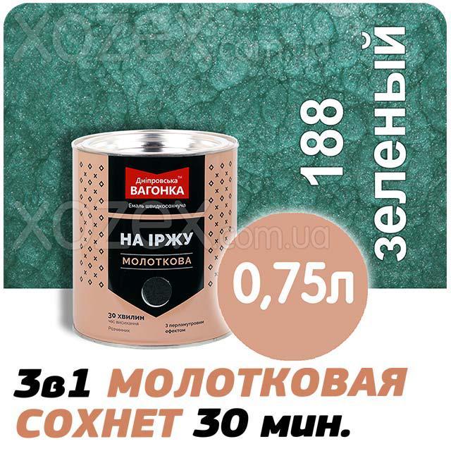 Днепровская Вагонка Молотковая № 188 Зеленая -Эмаль 0,75лт
