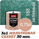 Днепровская Вагонка Молотковая № 188 Зеленая -Эмаль 20лт, фото 4