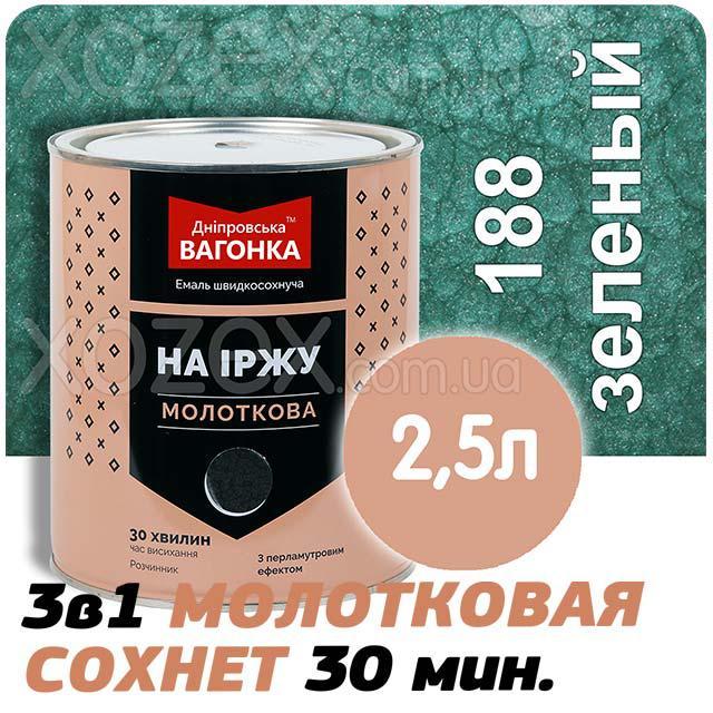 Дніпровська Вагонка Молоткова № 188 Зелена -Емаль 2,5 лт