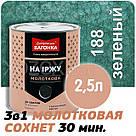 Днепровская Вагонка Молотковая № 188 Зеленая -Эмаль 20лт, фото 3