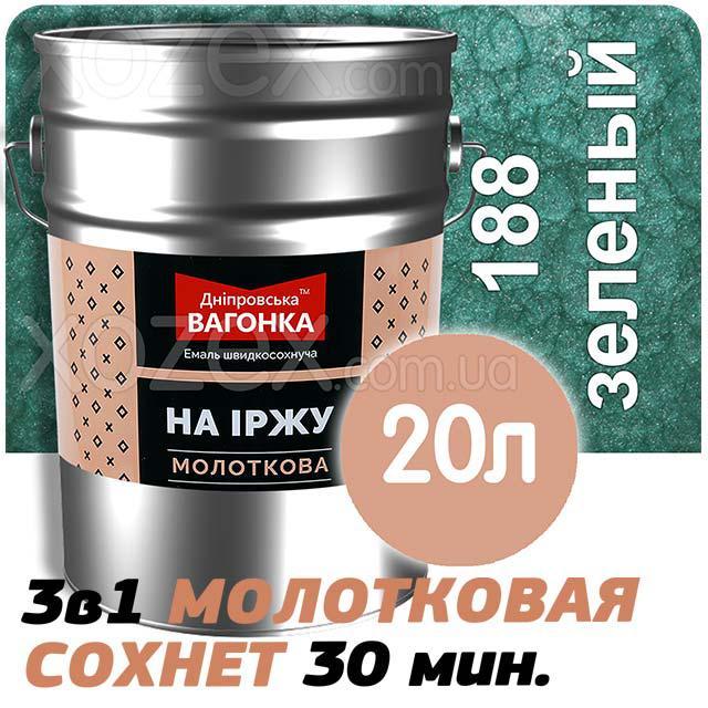 Днепровская Вагонка Молотковая № 188 Зеленая -Эмаль 20лт
