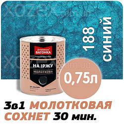 Днепровская Вагонка Молотковая № 188 Синяя -Эмаль 0,75лт