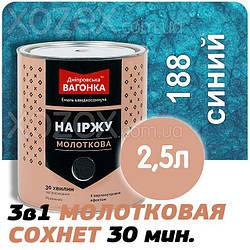Днепровская Вагонка Молотковая № 188 Синяя -Эмаль 2,5лт