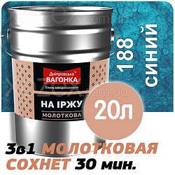 Днепровская Вагонка Молотковая № 188 Синяя -Эмаль 20лт