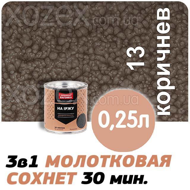 Дніпровська Вагонка Молоткова № 13 Коричнева -Емаль 0,25 лт