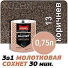 Дніпровська Вагонка Молоткова № 13 Коричнева -Емаль 0,25 лт, фото 3