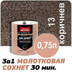 Дніпровська Вагонка Молоткова № 13 Коричнева -Емаль 0,75 лт