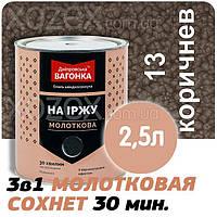 Днепровская Вагонка Молотковая № 13 Коричневая -Эмаль 2,5лт, фото 1