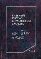 Учебный русско — бирманский словарь