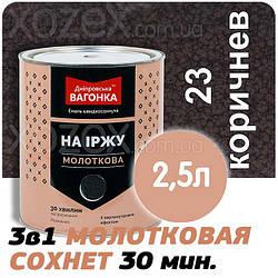 Дніпровська Вагонка Молоткова № 23 Коричнева -Емаль 2,5 лт