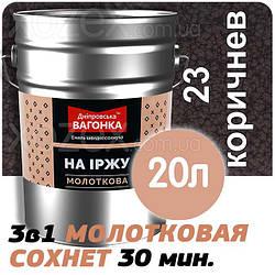 Дніпровська Вагонка Молоткова № 23 Коричнева -Емаль 20лт