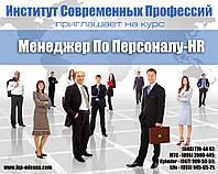 Курс Менеджер по Персоналу (HR)