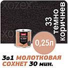 Днепровская Вагонка Молотковая № 33 Темно Коричневая -Эмаль 20лт, фото 5