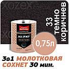 Дніпровська Вагонка Молоткова № 33 Темно Коричнева -Емаль 0,25 лт, фото 3
