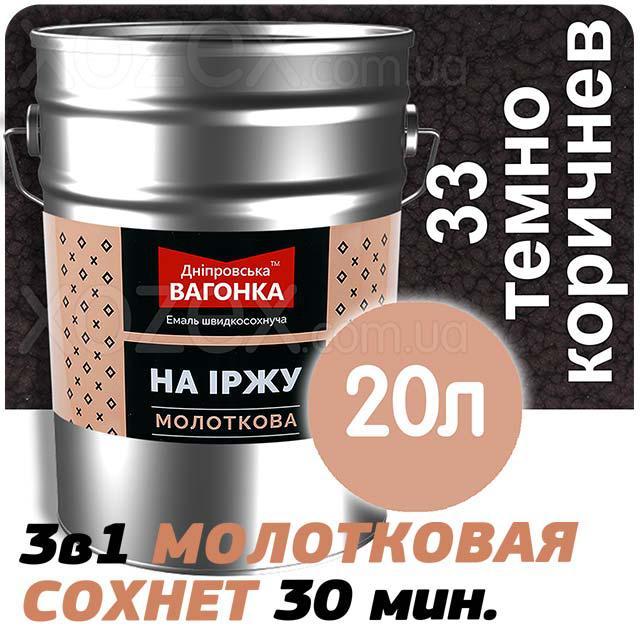Днепровская Вагонка Молотковая № 33 Темно Коричневая -Эмаль 20лт