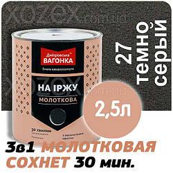 Днепровская Вагонка Молотковая № 27 Темно Серая -Эмаль 2,5лт