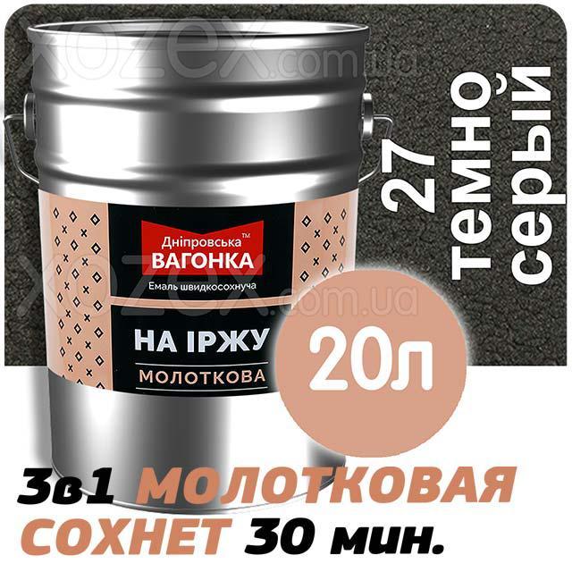 Днепровская Вагонка Молотковая № 27 Темно Серая -Эмаль 20лт