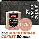 Дніпровська Вагонка Молоткова № 27 Темно-Сіра -Емаль 0,25 лт, фото 3