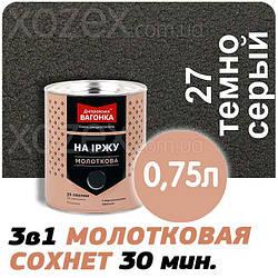 Днепровская Вагонка Молотковая № 27 Темно Серая -Эмаль 0,75лт