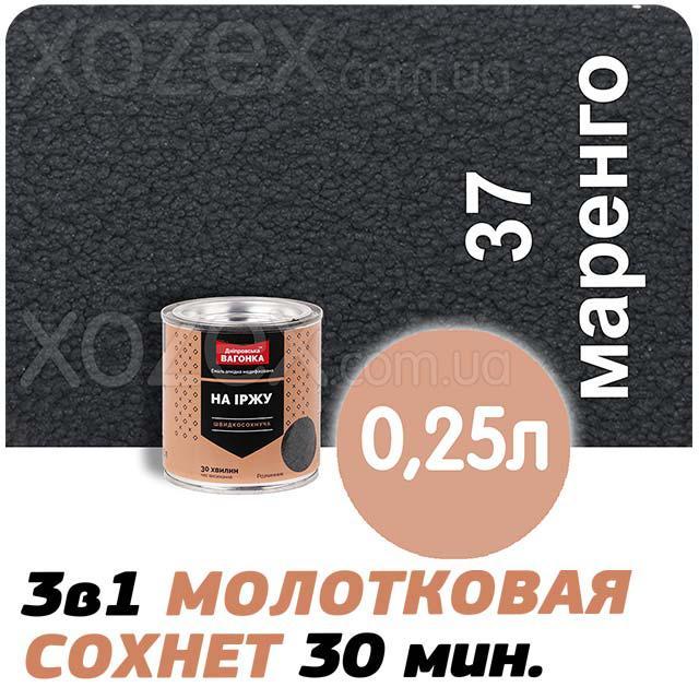 Днепровская Вагонка Молотковая № 37 Маренго -Эмаль 0,25лт