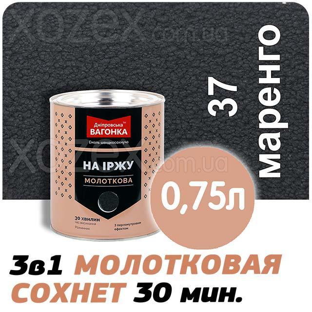 Днепровская Вагонка Молотковая № 37 Маренго -Эмаль 0,75лт