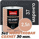 Днепровская Вагонка Молотковая № 37 Маренго -Эмаль 20лт, фото 3