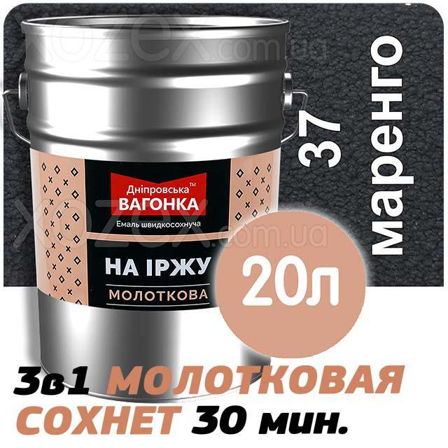 Днепровская Вагонка Молотковая № 37 Маренго -Эмаль 20лт