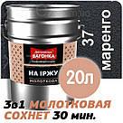 Днепровская Вагонка Молотковая № 37 Маренго -Эмаль 0,25лт, фото 5
