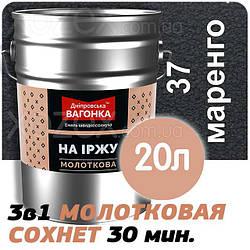 Дніпровська Вагонка Молоткова № 37 Маренго -Емаль 20лт