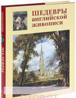 Шедевры английской живописи, 978-5-7793-2079-5, 9785779320795