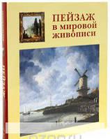 Калмыкова. Пейзаж в мировой живописи, 978-5-7793-2183-9, 9785779321839