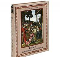 Библия в мировой живописи, 978-5-373-04511-7